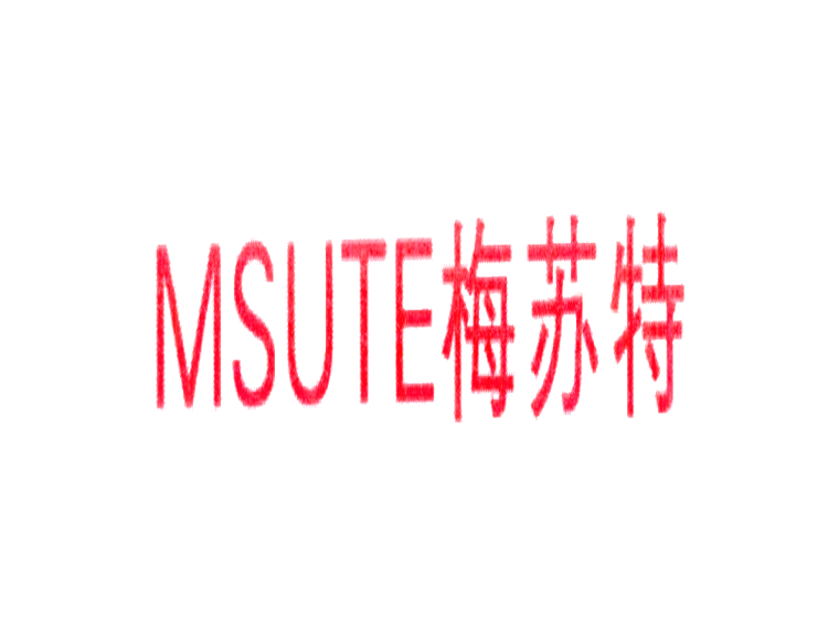 梅蘇特 MSUTE