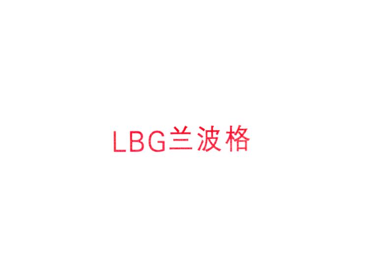 兰波格 LBG商标转让