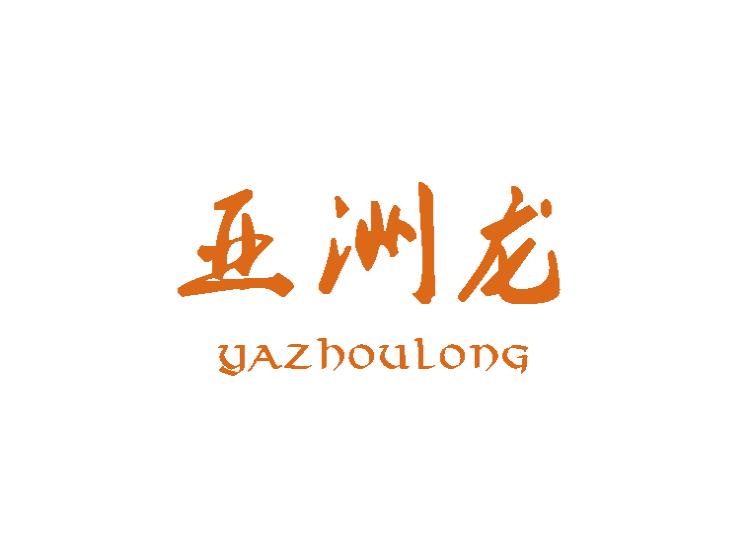 亚洲龙商标