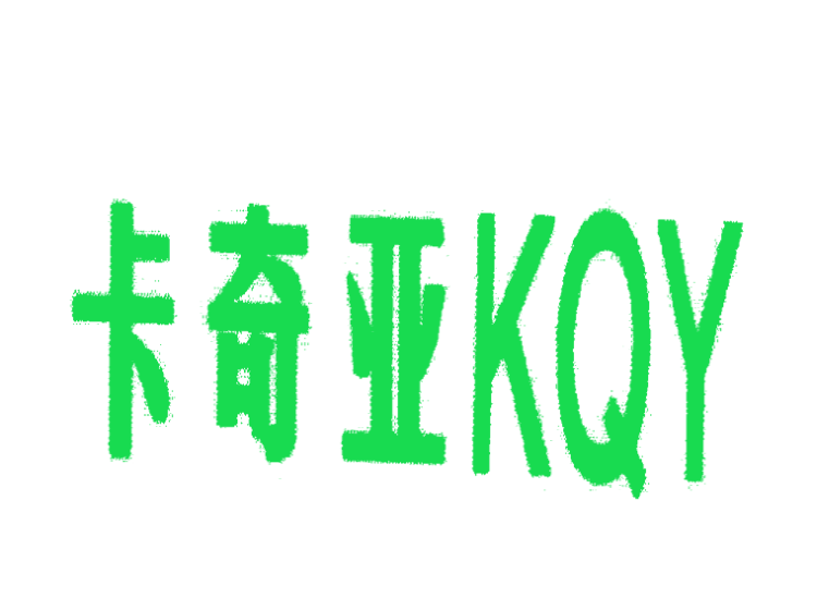 卡奇亚 KQY