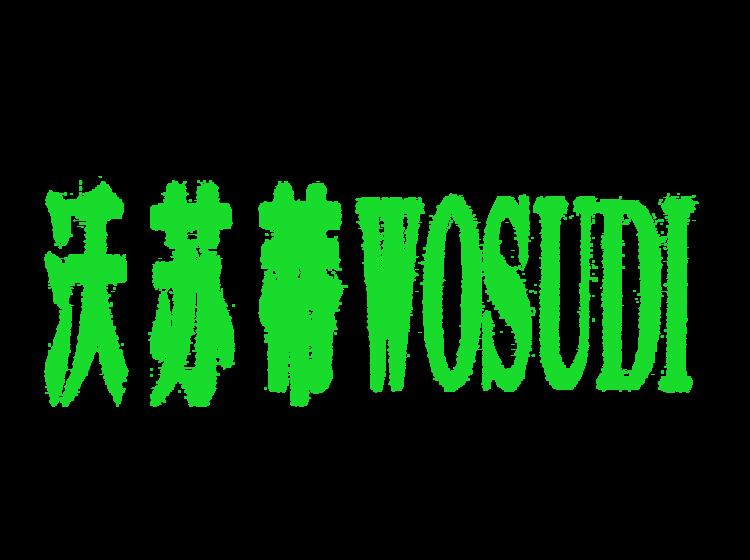 沃苏蒂商标