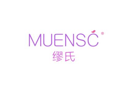 缪氏  MUENSC商标转让