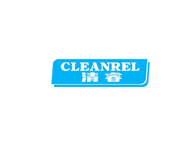 清睿 CLEANREL
