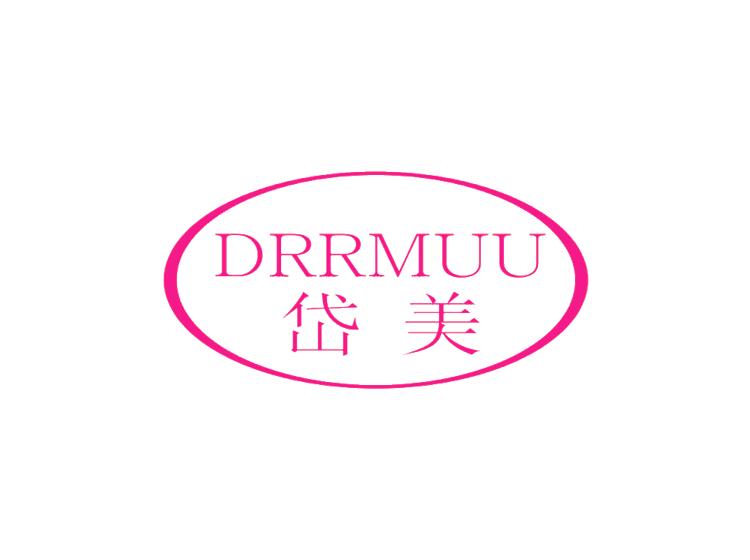 岱美 DRRMUU