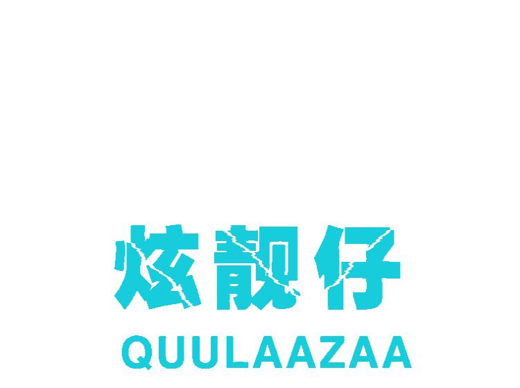 炫靓仔 QUULAAZAA