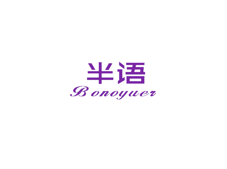 半语 BONOYUER