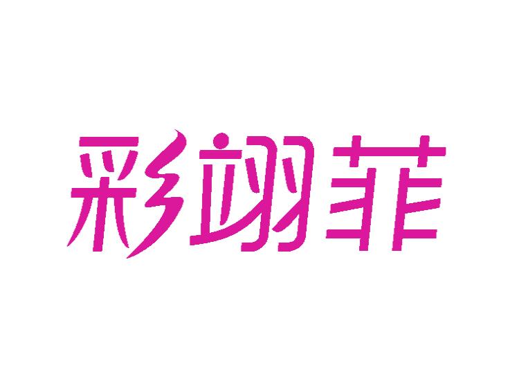 彩翊菲商标