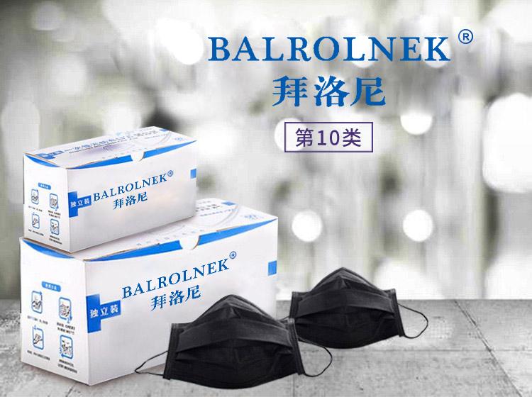 拜洛尼 BALROLNEK商标