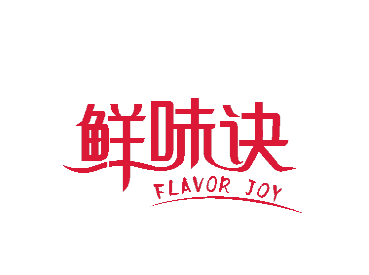 鲜味诀 FLAVOR JOY