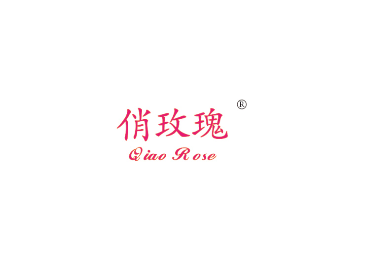 俏玫瑰 QIAO ROSE商标