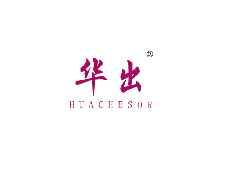 华出 HUACHESOR