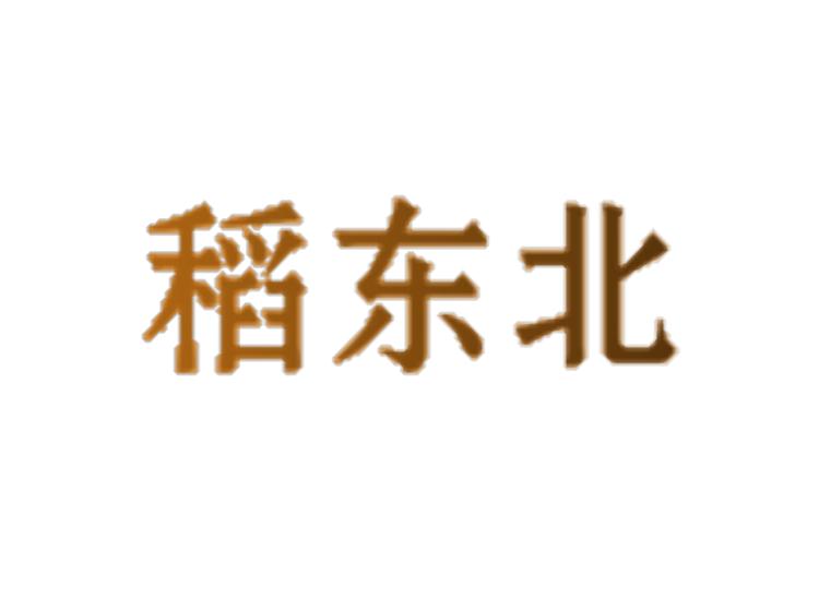 稻东北商标