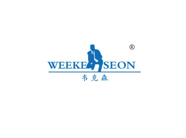 韦克森 WEEKE SEON商标