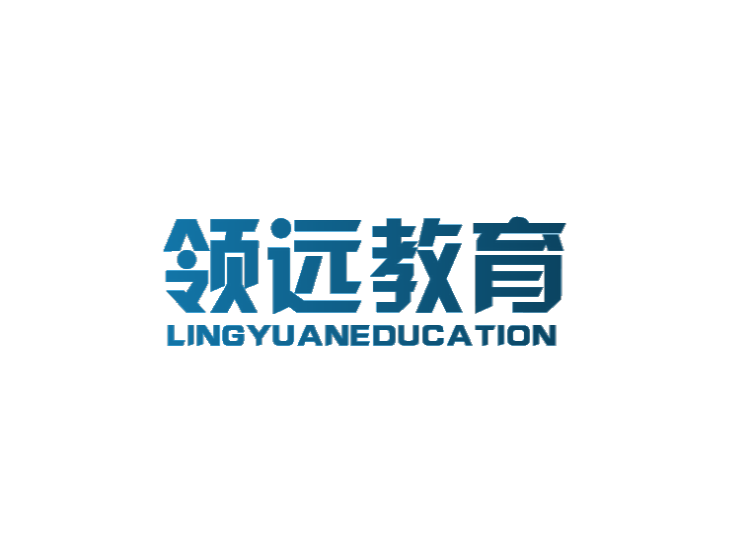 领远教育 LINGYUANEDUCATION