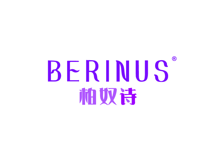 柏奴詩 BERINUS商標