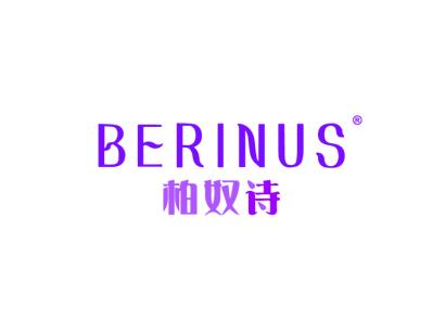 柏奴诗 BERINUS商标转让