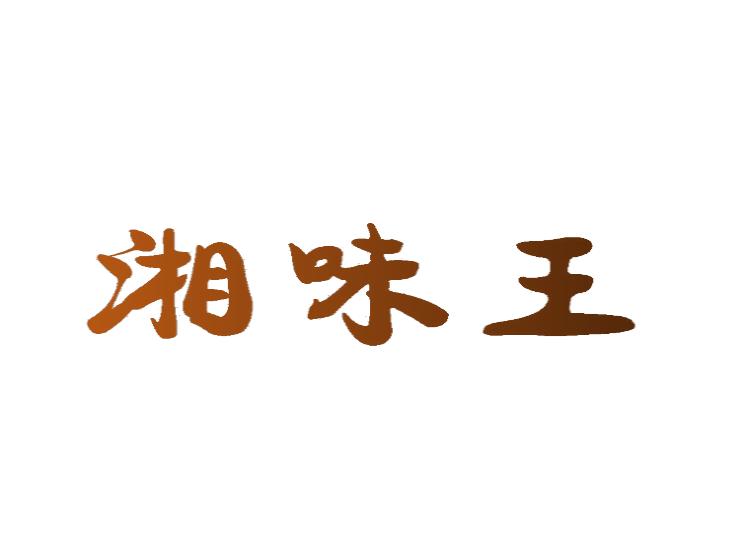 湘味王商標轉讓