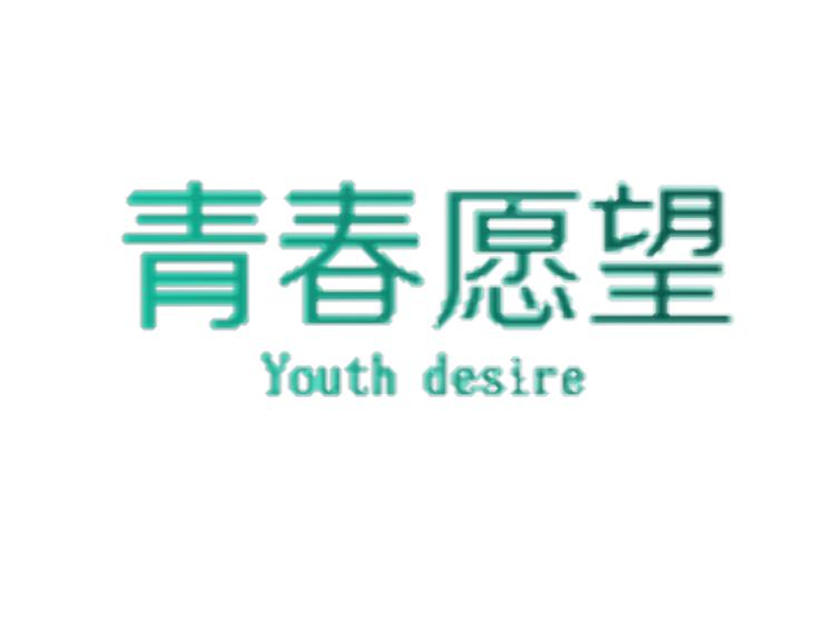 青春愿望 YOUTH DESIRE