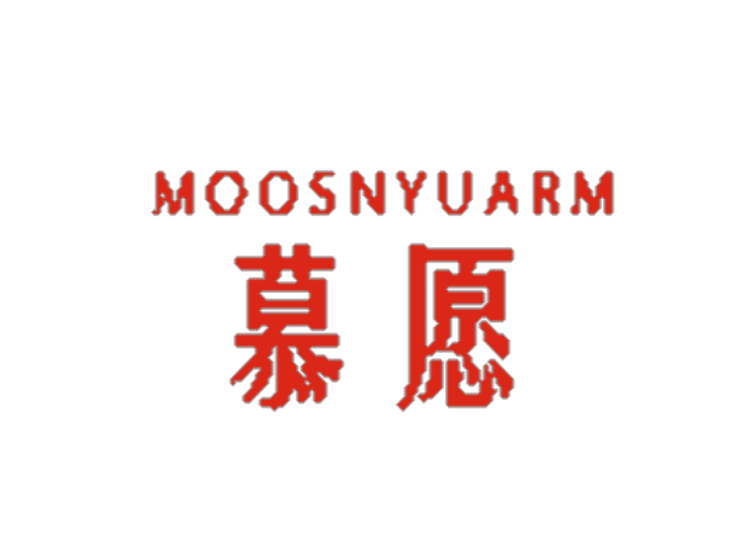 慕愿 MOOSNYUARM商标