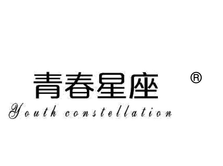 青春星座 YOUTH CONSTELLATION