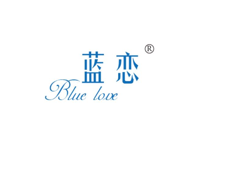 蓝恋 BLUE LOVE