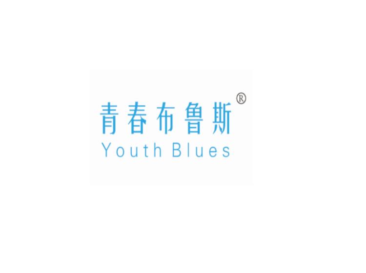 青春布鲁斯 QINGCHUN BLUES