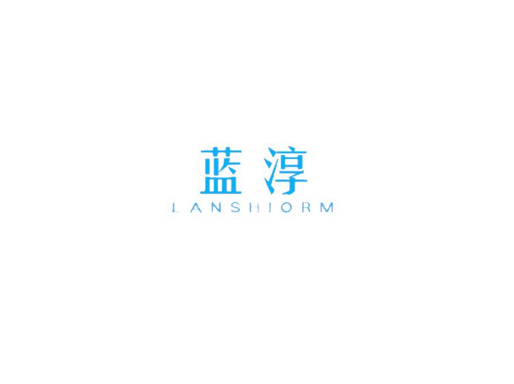 藍淳 LANSHIORM