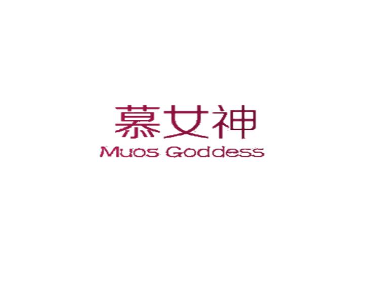 慕女神 MUOS GODDESS