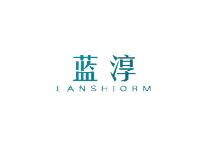 蓝淳 LANSHIORM商标