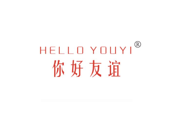 你好友誼 HELLO YOUYI