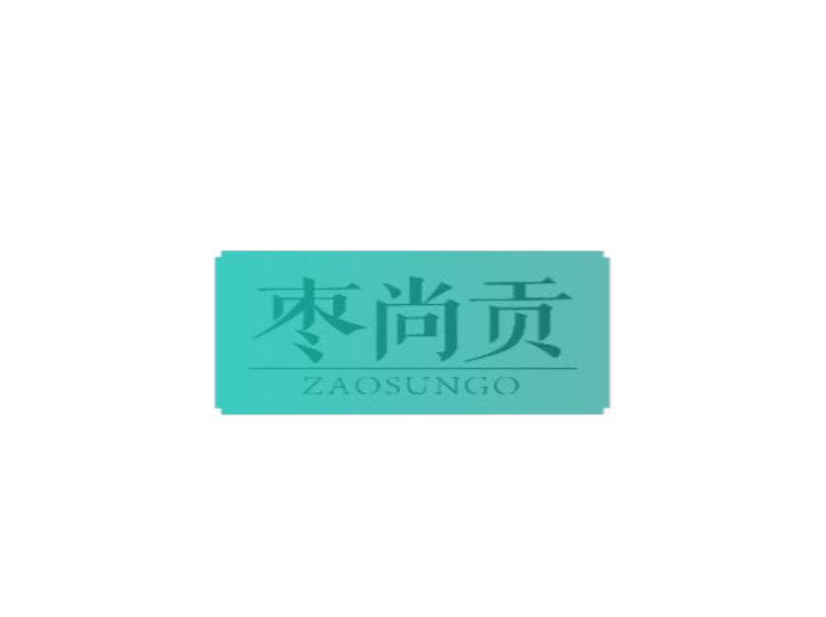 枣尚贡 ZAOSUNGO