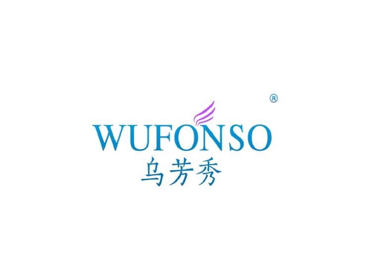 乌芳秀 WUFONSO