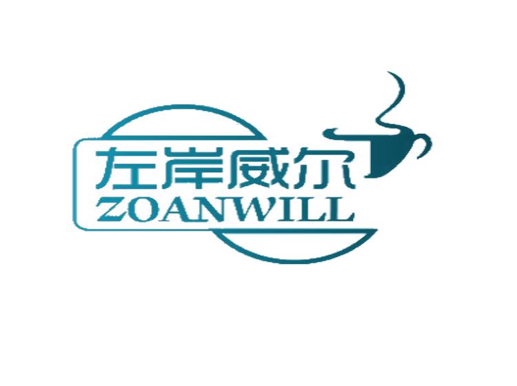 左岸威尔 ZOANWILL