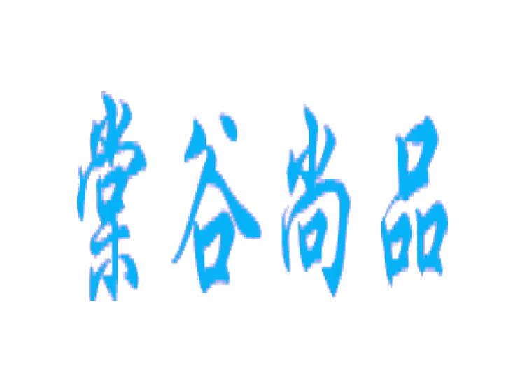 棠谷尚品商标