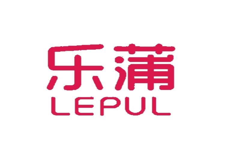 樂蒲 LEPUL