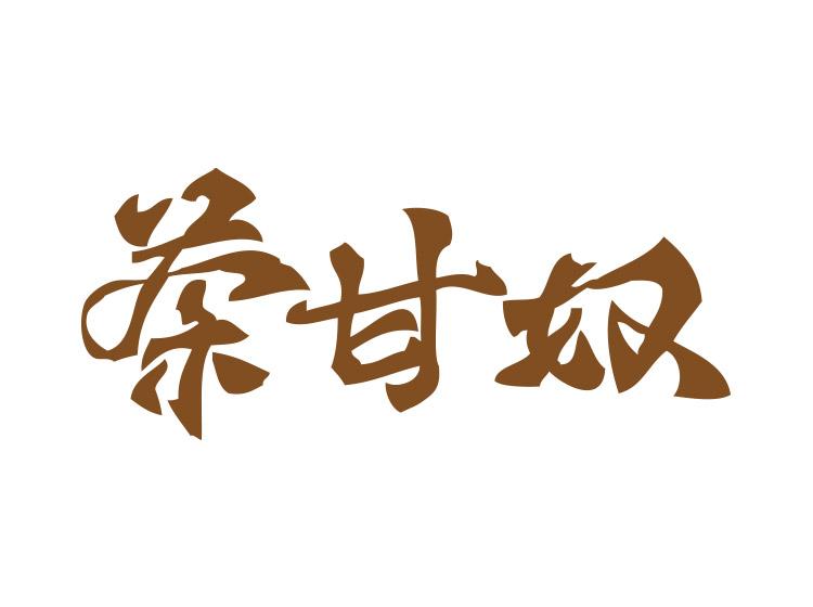茶甘奴商标