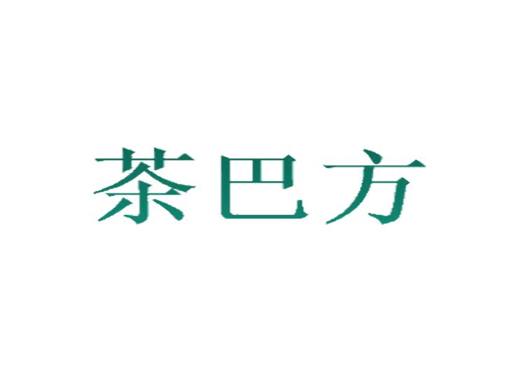 茶巴方商标