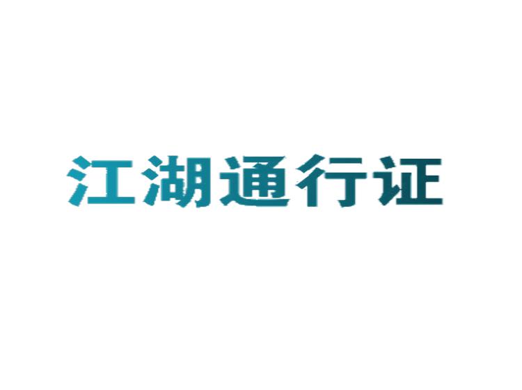 江湖通行证商标