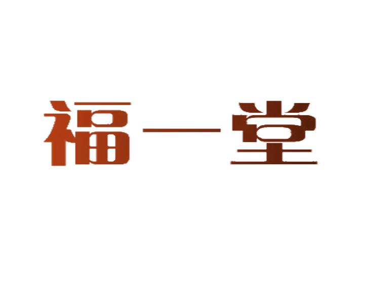 福一堂商标