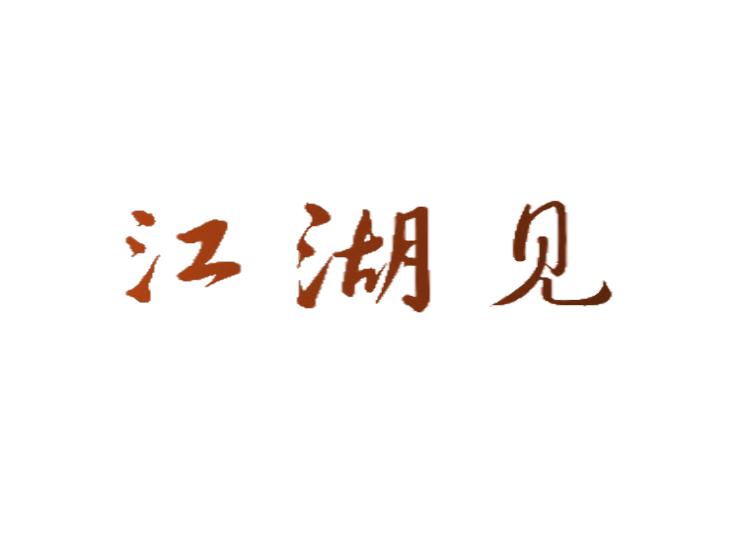 江湖见商标