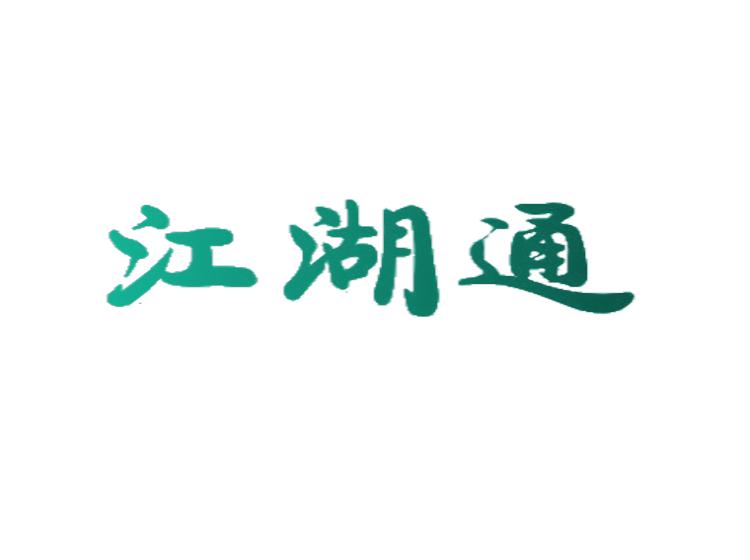 江湖通商标