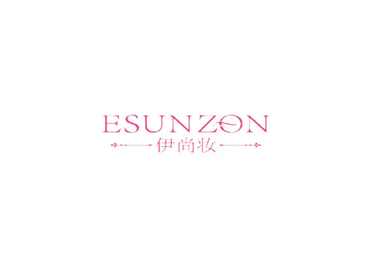 伊尚妝 ESUNZON商標