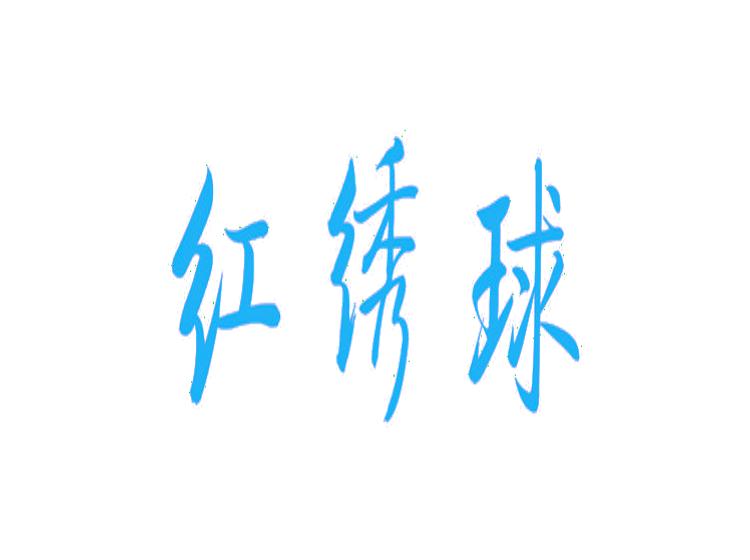红绣球商标