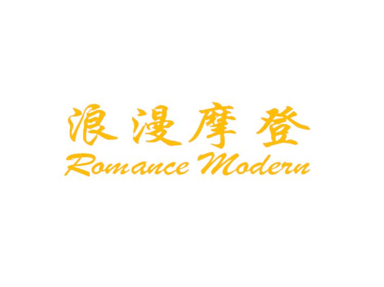 浪漫摩登 ROMANCE MODERN