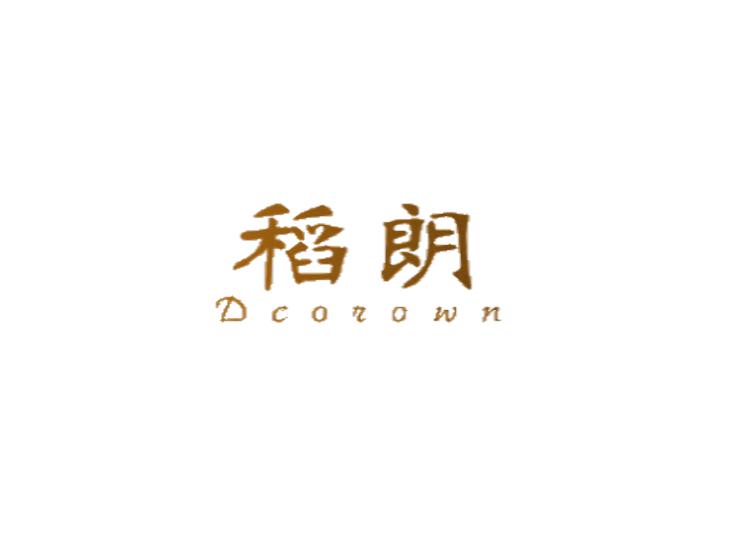 稻朗 DCOROWN