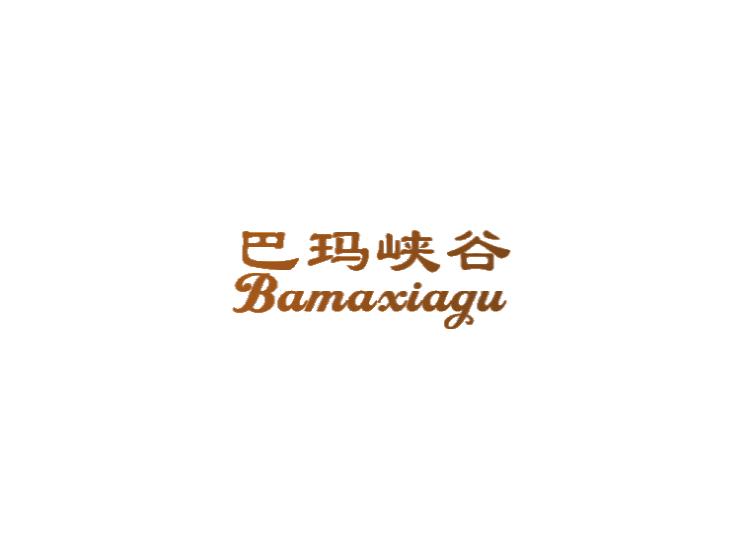 巴玛峡谷商标
