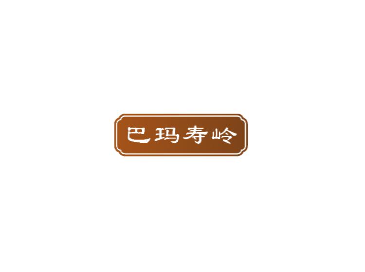 巴玛寿岭商标