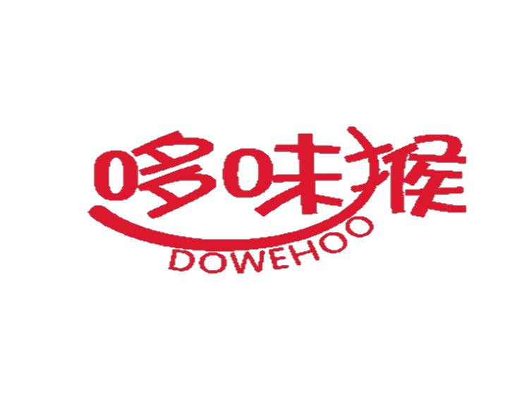 哆味猴  DOWEHOO