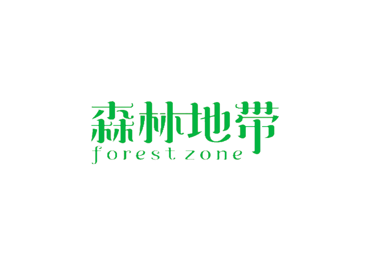 森林地带 FOREST ZONE