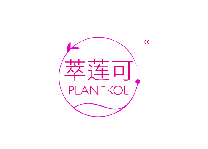 萃蓮可 PLANTKOL商標